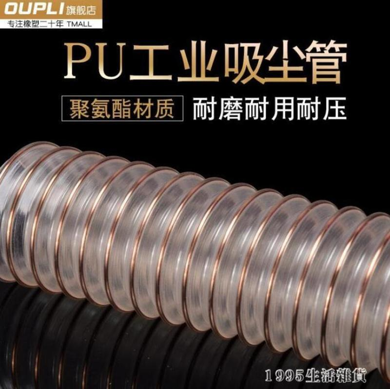 鍍銅鋼絲軟管 透明pu吸塵木屑伸縮通風管壁厚0.63mm NMS