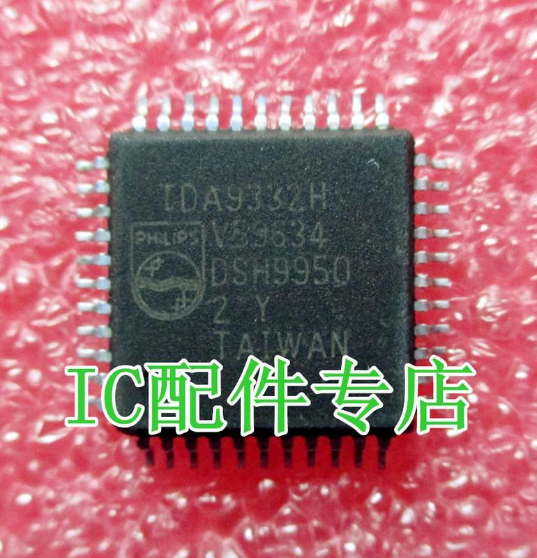 [二手拆機][含稅]拆機二手原裝TDA9332H TDA9332可直接代換TDA9333H 0M8380H 包好用