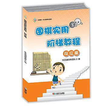 【愛書網】9787546417547 圍棋實用階梯教程(段位篇) 簡體書 作者:北京東藝盛少兒圍棋培訓中心