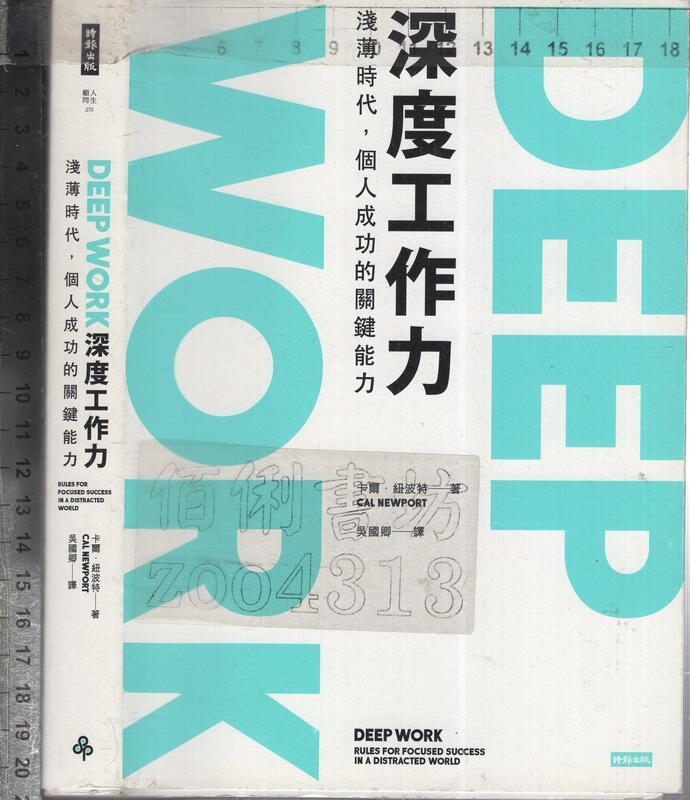 佰俐O 2018年6月初版十刷《深度工作力》紐波特 吳國卿 時報9789571370637