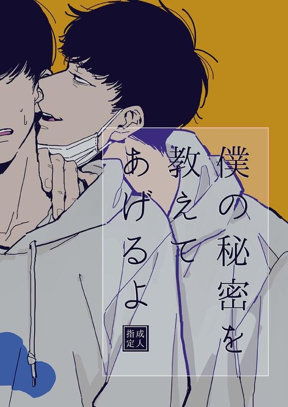 【おそ松さん/小松先生(阿松)】[カラ一]僕の秘密を教えてあげるよ &そしてまた、朝が来る。 作者:西彌