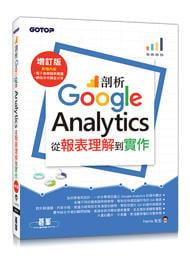 益大資訊~剖析 Google Analytics:從報表理解到實作 (增訂版) ISBN:9789865020668
