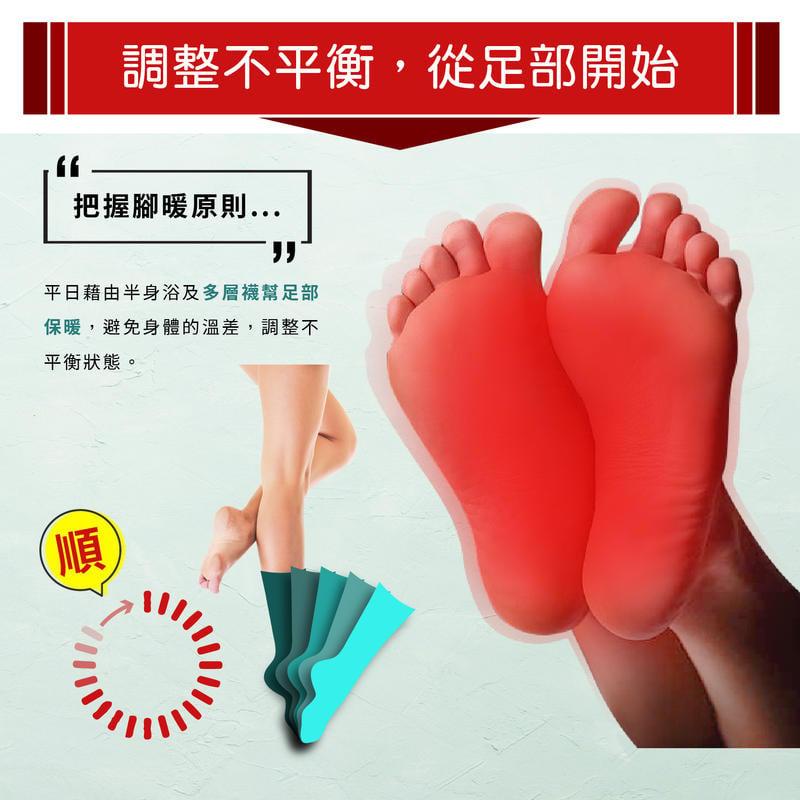 多層襪 / 百福起於暖 / 【1組=5雙】 / 有機棉 / 無毒棉 / 台灣製 / 型號:688【FAV】