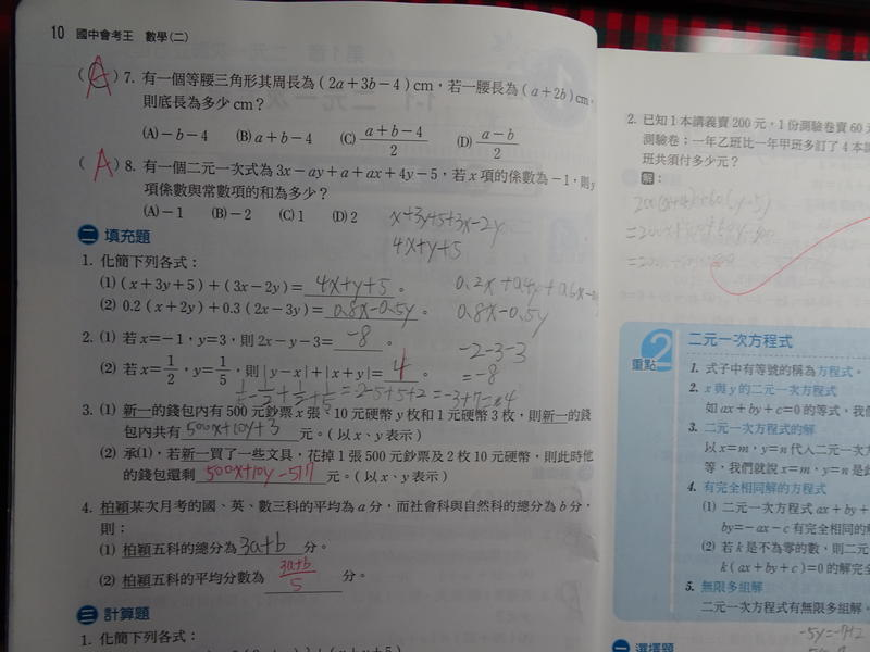 【鑽石城二手書】國中參考書 南一版 會考王 國中 數學 2 一下1下  南一出版2 有寫小部份