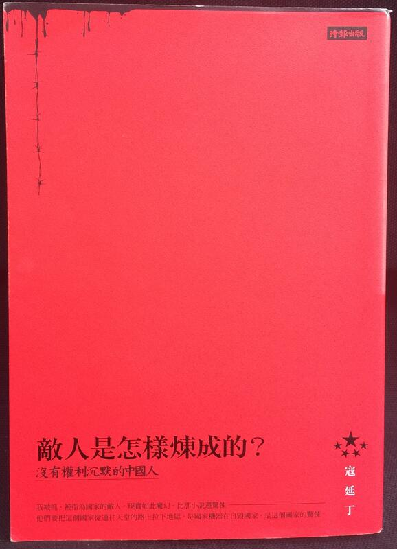 古今書廊《敵人是怎樣煉成的 : 沒有權利沉默的中國人》寇延丁│時報│9789571367859