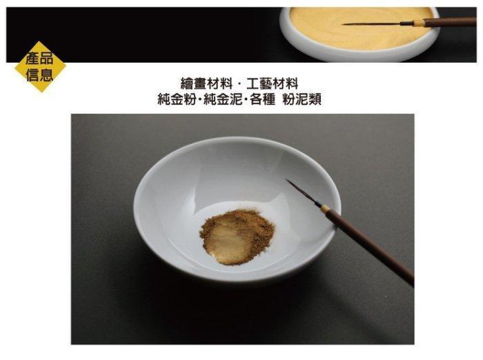 【正光興貿易】『日本原裝總代理』純金泥4号(94.438%)1g/包#金銀泥#膠彩畫#繪畫工藝材料
