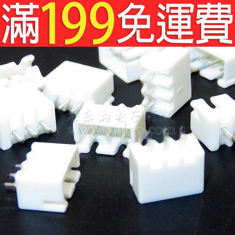 滿199免運直針 XH 3P 254MM間距  白色 接線端子連接器 接插座 一包2000個 230-04216