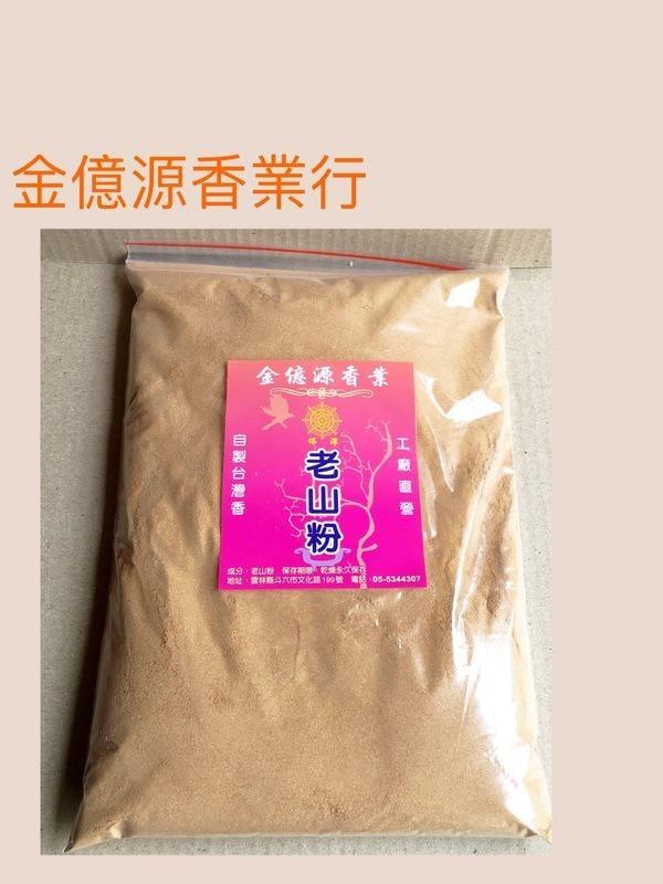 *金億源香業行*~[D-003] 老山粉 一斤80元 50斤3500元含運