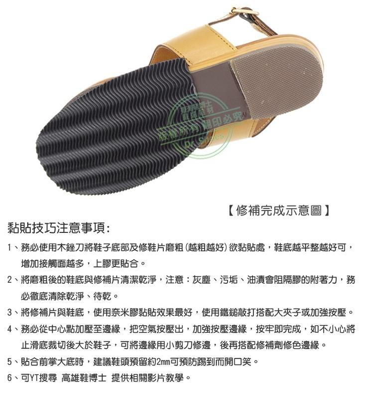 小水波紋鞋底止滑前掌防滑消音墊 台灣嚴選耐磨 Dr.shoes鞋材輔助用品