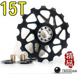 15T 氮化硅導輪{金屬框} R8000和9100都可直上 黑陶培林導輪 【單車SPA】