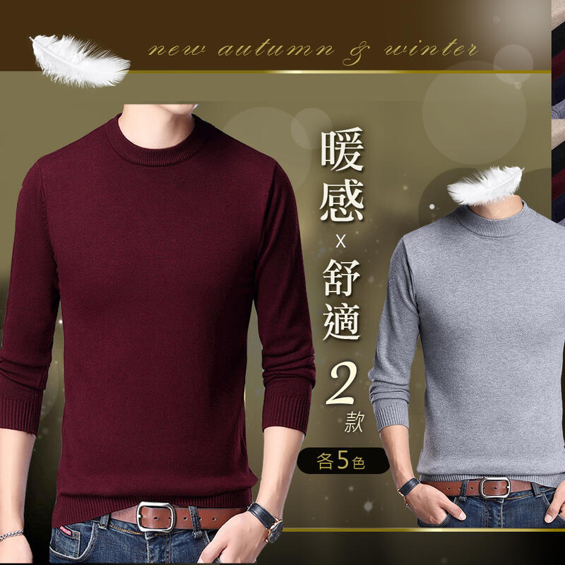 ※現貨 素面針織衫 圓領純色毛衣 V領無長袖T 高領不刺膚男上衣-3款 M~3XL碼【C32030】