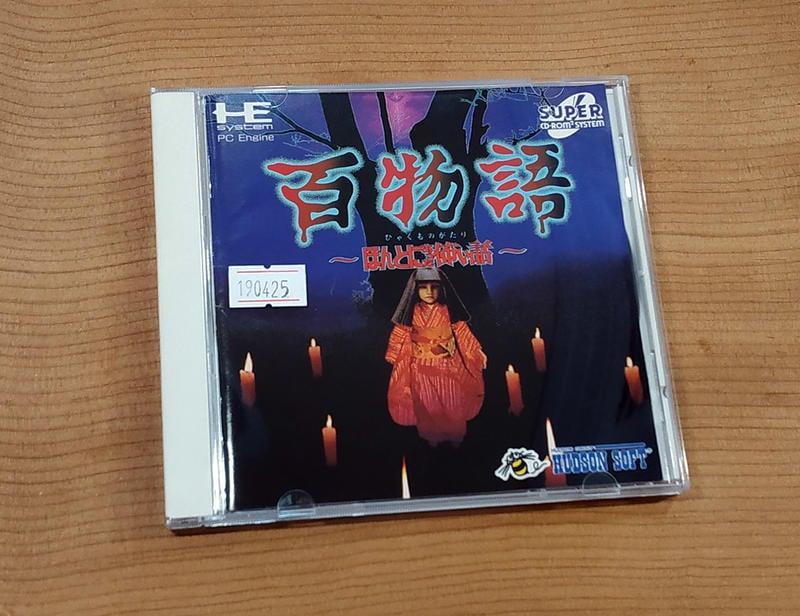 便宜賣!PC-E CD日版遊戲- 百物語 真正發生的恐怖故事(7-11取貨付款)