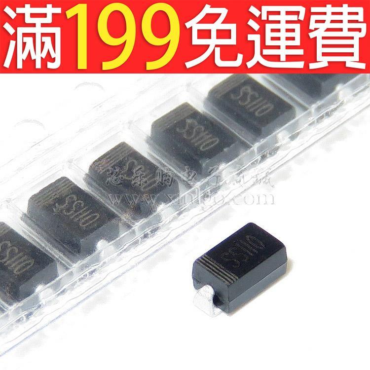 滿199免運SS110 SB1100 貼片SMA TOS/東芝 肖特基二級管 1K=400元 230-02298