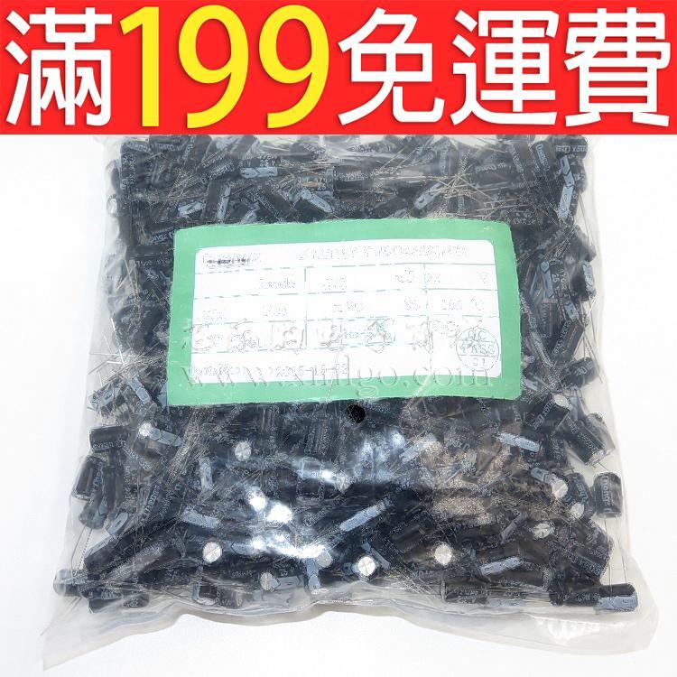 滿199免運優質 直插 鋁電解電容 25V470UF 體積;8*12MM 一包500個/400元 230-03122
