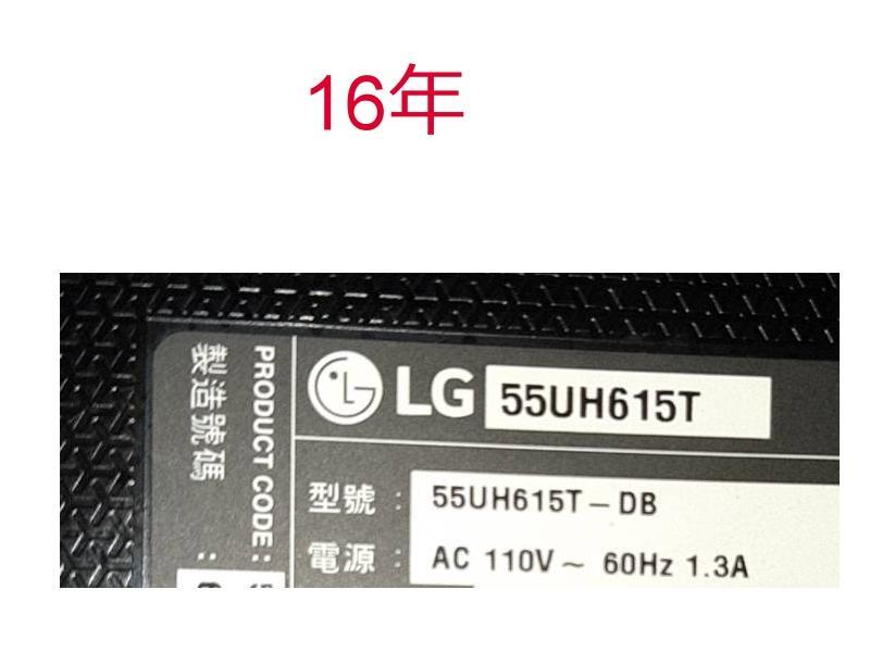 【尚敏】 全新 LG 55吋 55UH615T  LED側光燈條 V15.5 ART3 REV0.1  直接安裝