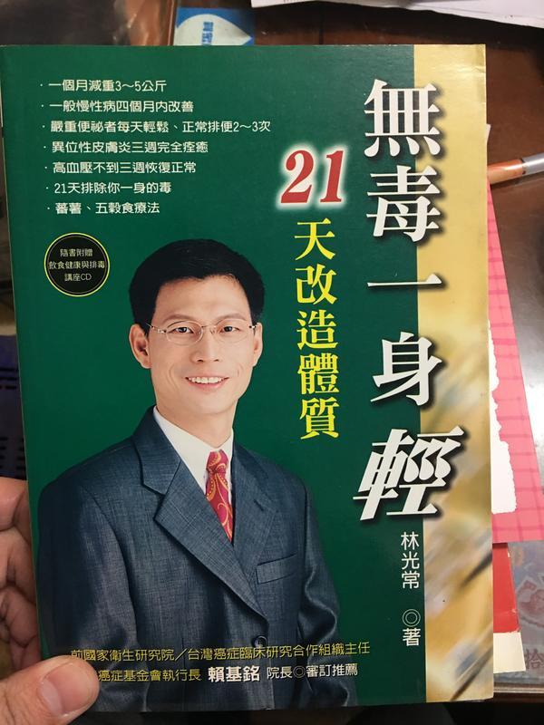 《無毒一身輕-21天改造體質》ISBN:9577764150│世茂出版社│林光常│九成新