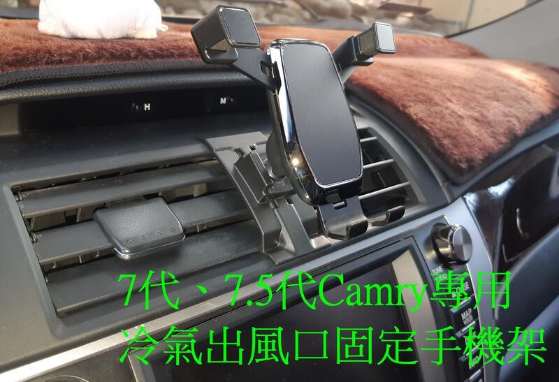 7代、7.5代Camry 專用冷氣出風口固定手機支架 豪華型重力式支架 可橫放直放 可搭配磁吸式手機架