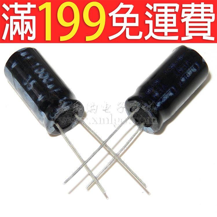 滿199免運優質 直插 鋁電解電容 35V1000UF 體積;13*21MM 一包250個/450元 230-03128