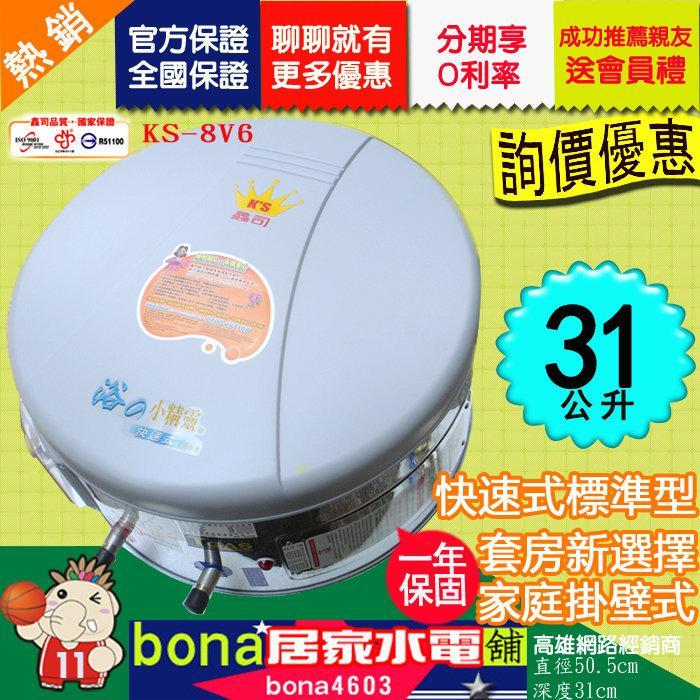 鑫司 8加侖KS-8V6 快速式 快速加熱 儲熱式 電爐 電熱水器 不佔空間  快速加熱 【BONA居家水電舖】