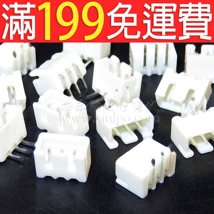 滿199免運彎針 XH 3P 254MM間距  白色 接線端子連接器 接插座 一包2000個 230-04238