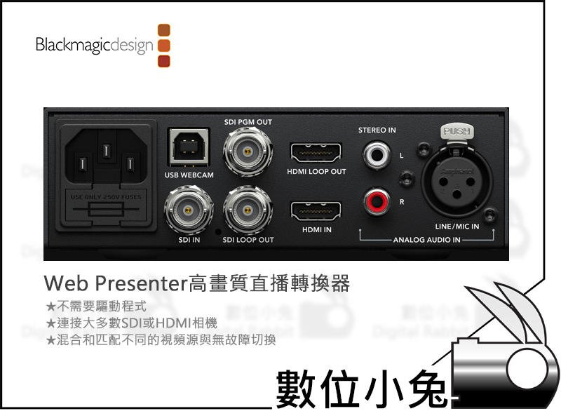 數位小兔【Blackmgaic Web Presenter高畫質直播轉換器】視訊 直播機 導播機 串流網路