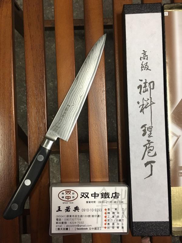 藤次郎 F-651 霞流 150mm 37層龍紋VG10 水果刀 雙中鐵店1928