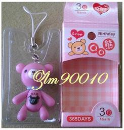 ~我愛蜜袋鼯~365DAYS生日熊手機吊飾 粉 牡羊座-3月21號-可換物