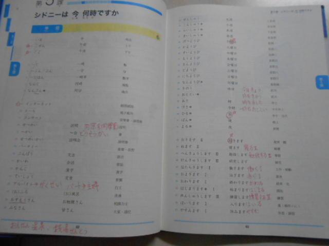 【森林二手書】10901 教3A4《日本語初級:大地(1) 山崎佳子 9789866132124》大新書局 無附光碟