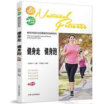 【愛書網】9787547219140 最受歡迎的全民健身專案指導用書-健身走 健身跑 簡體書 作者:李豔豔