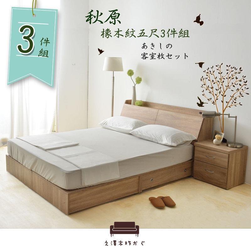 套房組【UHO】「久澤木柞」秋原-橡木紋5尺多功能收納床組3件組 /現正熱賣中