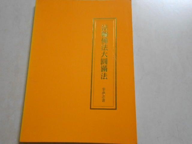 【森林二手書】10710 2*SE2《法輪佛法大圓滿法》ISBN:9575525310│益群│李洪志