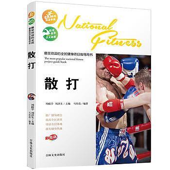【愛書網】9787547222300 最受歡迎的全民健身專案指導用書-散打 簡體書 作者:馬傳浩