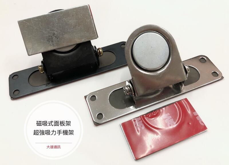 【大雄無線電】車機面板固定架 (強吸力) 磁吸式手機架 車機固定架 吸鐵式 萬用固定座  磁鐵固定架