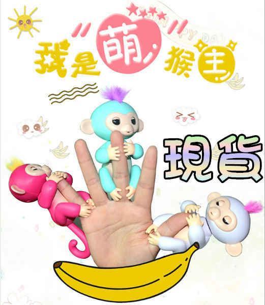 【美版附發票電池】帶觸感眨眼睛發聲 呆萌手指猴 手指猴 寶貝猴 玩具猴 ngerlings 聖誕禮物 生日禮物