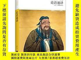 古文物論語通譯罕見張帆 9787540224905露天張帆著北京燕山出版社ISBN:9787540224905出版2014