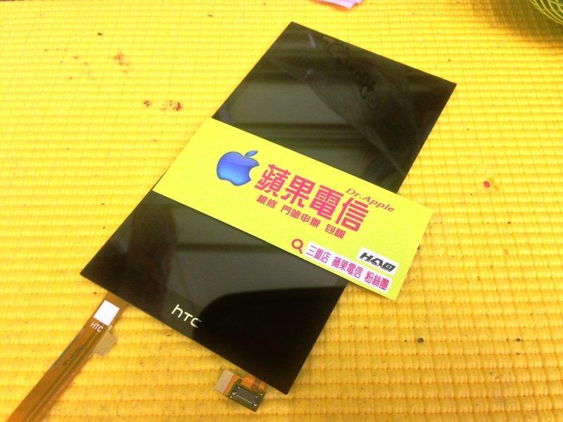 三重【蘋果電信】HTC Desire 816/820 液晶螢幕 液晶總成 液晶破裂 觸控螢幕 玻璃破裂 維修