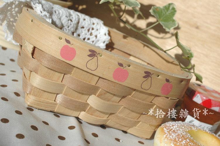 *~拾樓雜貨~* (出清不留)進口ZAKKA.日本鄉村酪梨蘋果收納籃