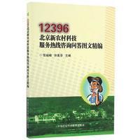 [尋書網◆b] 9787511626936 12396北京新農村科技服務熱線咨詢問答圖文精編(簡體書)S2
