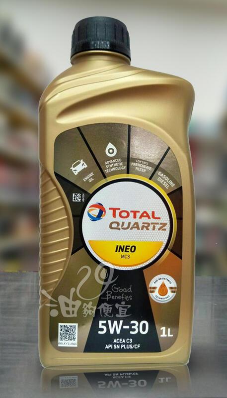 『油夠便宜』TOTAL QUARTZ INEO MC3 5W30 合成機油(汽柴共用) #8232