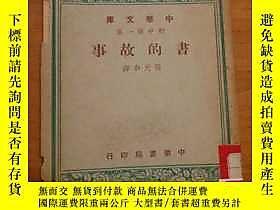 古文物罕見書的故事露天張允和譯中華書局出版1947