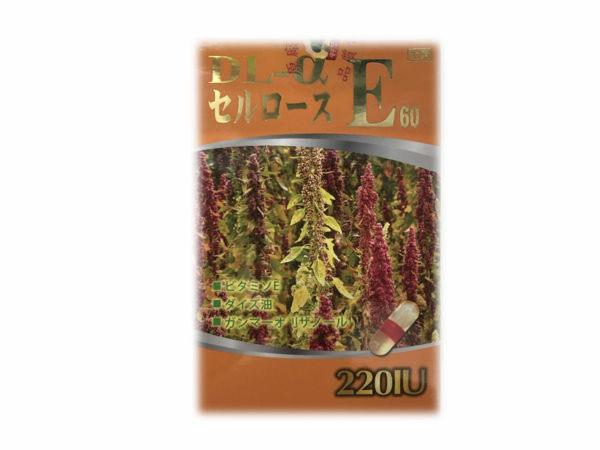 野菜園維素 E液體膠囊 60粒