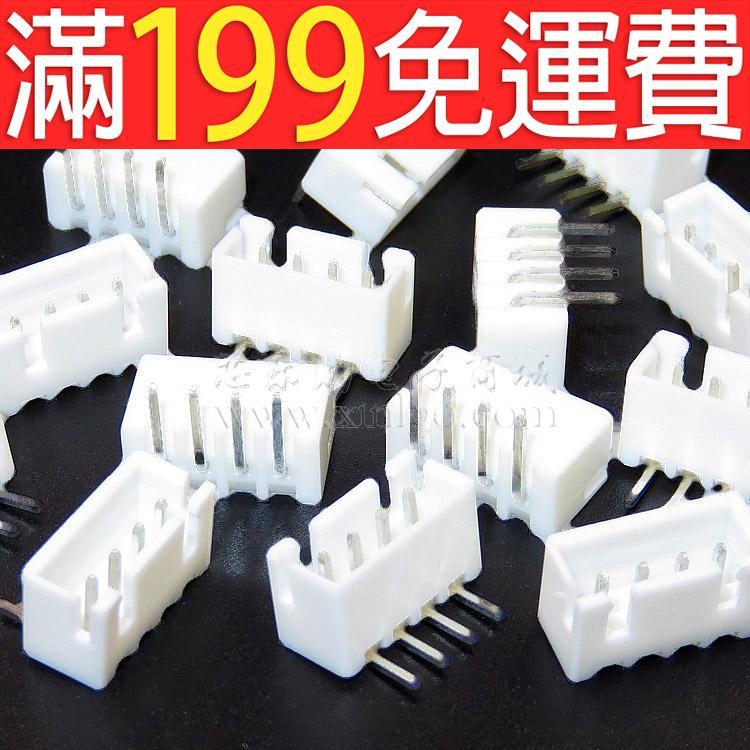 滿199免運彎針 XH 4P 254MM間距  白色 接線端子連接器 接插座 一包2000個 230-04244