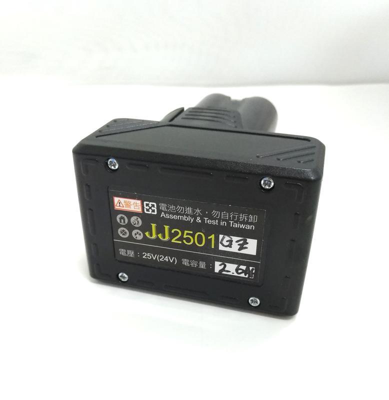 鋰電池 25V 富格專用鋰電池 (戈麥斯/蝦牌通用) /鋰電鑽用鋰電/鋰充電電池/電鑽電池/電動起子電池