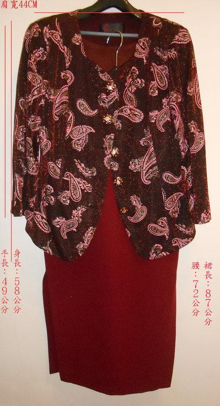 媽媽禮服二件/外套 中長裙 深色 中年媽媽 婚宴