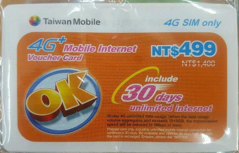台灣大哥大4G預付卡專用$499一個月無限上網儲值月卡,悄悄話報密碼免運.可自取