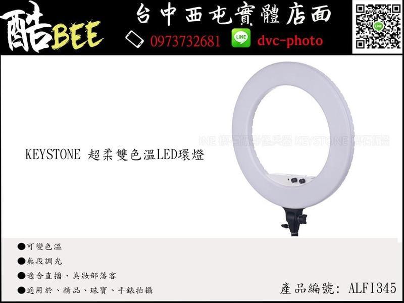 【酷BEE】KEYSTONE 超柔雙色溫LED環燈 適合直播、美妝 台中西屯 國旅