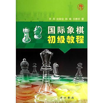 【愛書網】9787547505557 國際象棋初級教程 簡體書 作者:李昂,趙敏俊,陳暘,任惠珍 著