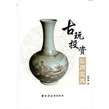 【愛書網】9787547602126 古玩投資實用寶典 簡體書 作者:章用秀