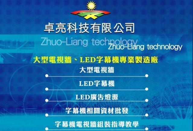 卓亮科技-LED字幕機.LED電視牆.LED廣告燈源.廣告招牌