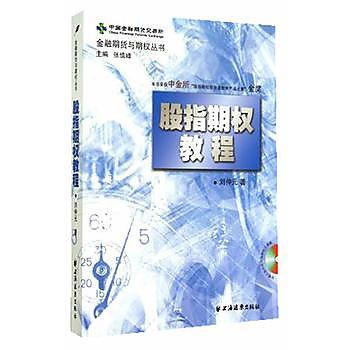 【愛書網】9787547609026 股指期權教程 簡體書 作者:劉仲元 著